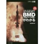 Yahoo!ぐるぐる王国 スタークラブBMD〈弾道ミサイル防衛〉がわかる いま、すぐそこにある最大の脅威に備えよ