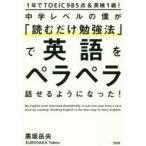 中学レベルの僕が「読むだけ勉強法」で英語をペラペラ話せるようになった! 1年でTOEIC985点&英検1級!