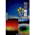 地球絶景星紀行 美しき大地に輝く星を求めて