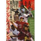日本人プレイヤーに学ぶピッチング&バッティング 日米でプレーする一流選手たちの技 永久保存版