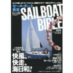Yahoo!ぐるぐる王国 スタークラブセールボート教書 人生を彩るセールボートの魅力快風、快走、海日和!