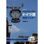 DVD&CDで学ぶドイツ語発音マスター 新装版