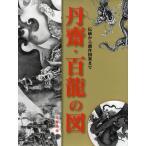 丹齋・百龍の図 伝統から創作図案まで