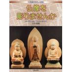 仏像を彫りませんか 一木造でやさしく作る 本体・光背・台座を一つの木から彫り出す