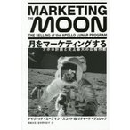 Yahoo!ぐるぐる王国 スタークラブ月をマーケティングする アポロ計画と史上最大の広報作戦