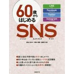 60歳からはじめるSNS(ソーシャルネットワーキングサービス) LINE Facebook Twitter Instagram