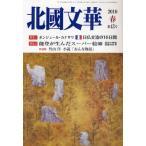 北国文華 第43号(2010春)