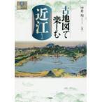 古地図で楽しむ近江  爽BOOKS