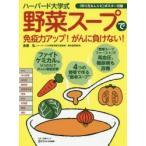 ハーバード大学式野菜スープで免疫力アップ!がんに負けない!