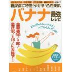 糖尿病に特効!やせる!色白美肌バナナ最強レシピ バナナハニー・バナナ酢・バナナの皮・焼きバナナが効く!