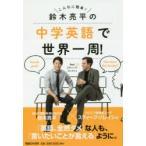 鈴木亮平の中学英語で世界一周!feat.スティーブ・ソレイシィ こんなに簡単!