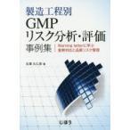 製造工程別GMPリスク分析・評価事例集 Warning letterに学ぶ査察対応と品質リスク管理