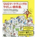 SNSマーケティングのやさしい教科書。 Facebook・Twitter・Instagram-つながりでビジネスを加速する技術