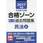 司法書士試験合格ゾーン択一式過去問題集民法 2017年版上