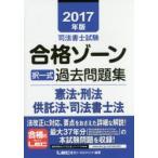司法書士試験合格ゾーン択一式過去問題集憲法・刑法・供託法・司法書士法 2017年版