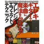 エレキギターで楽曲に魔法をかける!アレンジ&エフェクト・テクニック フレーズと音作りのアイディアをジャンル別に学べる!