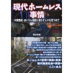 現代ホームレス事情 大阪西成・あいりん地区に暮らす人々を見つめて