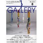 Yahoo!ぐるぐる王国 スタークラブギャラリー アートフィールドウォーキングガイド 2011Vol.8