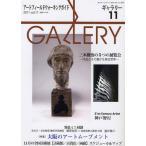 Yahoo!ぐるぐる王国 スタークラブギャラリー アートフィールドウォーキングガイド 2011Vol.11