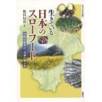 生きている日本のスローフード 宮崎県椎葉村、究極の郷土食 新装版
