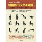 Yahoo!ぐるぐる王国 スタークラブあなたも一緒に《健康リラックス体操》 必要な時、いつでも動ける身体づくり!