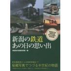 Yahoo!ぐるぐる王国 スタークラブ新潟の鉄道あの日の思い出