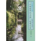 日本最古の水道「小田原早川上水」を考える