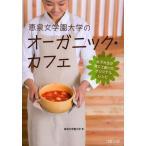 Yahoo!ぐるぐる王国 スタークラブ恵泉女学園大学のオーガニック・カフェ 女子大生が育てて創ったオリジナルレシピ