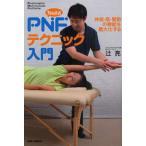 Yahoo!ぐるぐる王国 スタークラブTsuji式PNFテクニック入門 神経・筋・関節の機能を最大化する Proprioceptive Neuromuscular Facilitation