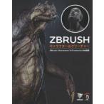 ZBRUSHキャラクター&クリーチャー ZBrush Characters & Creatures日本語版