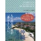 ホテル日航アリビラのスタッフがおすすめする沖縄・読谷の笑顔に出会う旅