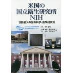 Yahoo!ぐるぐる王国 スタークラブ米国の国立衛生研究所NIH 世界最大の生命科学・医学研究所