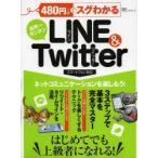 480円でスグわかるLINE & Twitter はじめてでも上級者になれる! 世界一カンタン