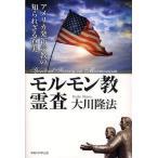 モルモン教霊査 アメリカ発新宗教の知られざる真実