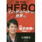 イン★ザ★ヒーローの世界へ 俳優・唐沢寿明の守護霊トーク