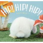 HIP!HIP!HIP! かわいいおしり