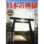 日本の神様 伊勢と出雲の神域めぐり 永遠の時を刻む社で、今、1300年の歴史に立ち合う 永久保存版