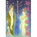 瀬織津姫愛舞(ダンス) 縄文の女神の甘露