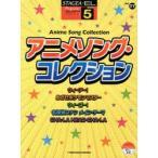 アニメソング・コレクション