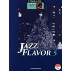 ジャズ・フレイバー 5