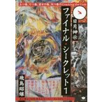 日月神示ファイナル・シークレット 冴え渡る《ASUKAのスーパー・インスピレーション》 1