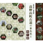 高野山町石道の草木花と寄り道 自然の扉世界遺産