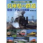 兵庫県の鉄道 昭和〜平成の全路線 兵庫県内の現役全路線と廃線