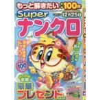 もっと解きたい特選100問Superナンクロ Vol.4