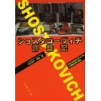 ショスタコーヴィチ評盤記 2005・2006年のCD&DVD、交響曲全集を語る