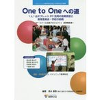 One to Oneへの道 1人1台タブレットPC活用の効果測定と教育委員会・学校の挑戦 「ワンダースクール応援プロジェクト」成果報告書 パナ..