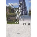 超高層から茅葺きへ ハウステンボスにみる池田武邦の作法