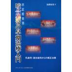 不正咬合別咬合異常の早期治療入門 乳歯列・混合歯列からの矯正治療