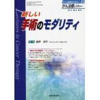 がん治療レクチャー チーム医療のための…… Vol2No4(2011)