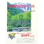 日本のトロリーバス